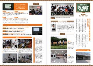 02月号P210-212_実践的写真教室-1.jpg
