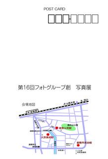 創ポストカード宛名面.jpg